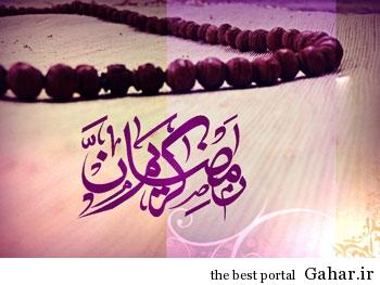fu5110 اس ام اس تبریک ماه مبارک رمضان 93