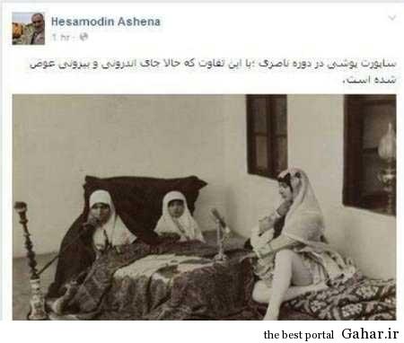 936m8 ساپورت پوشی و قلیان کشیدن زنان در دوران قاجار
