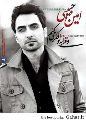 Amin Habibi Vaghti Be To Fekr Mikonam دانلود آهنگ اون که یه وقتی امین حبیبی