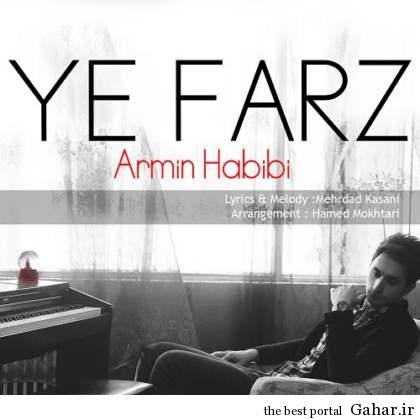 Armin Habibi Ye Farz دانلود آهنگ امین حبیبی یه فرض
