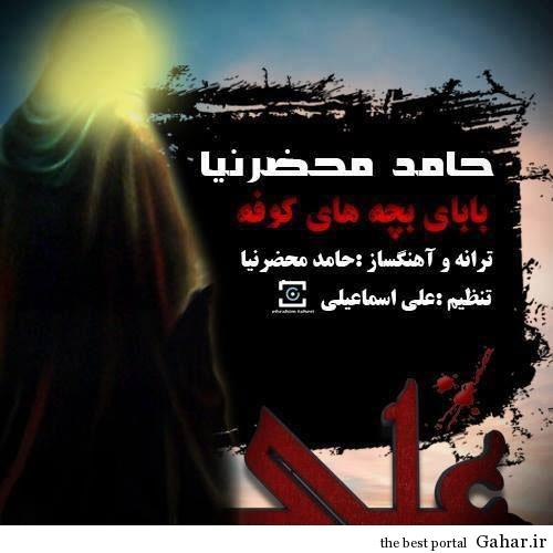 Hamed Mahzarnia Babaye Bachehaye Kofe دانلود آهنگ حامد محضرنیا بابای بچه های کوفه