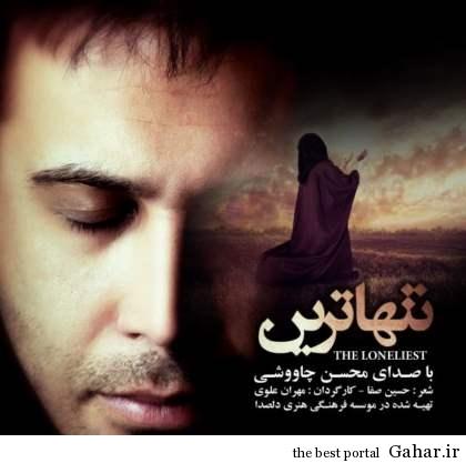 Mohsen Chavoshi Tanhatarin دانلود آهنگ محسن چاوشی تنهاترین