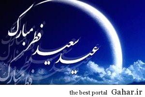 Sms Eyd fetr اس ام اس طنز تبریک عید سعید فطر