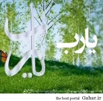 Ya Rab Mah Asal دانلود آهنگ تیتراژ ماه عسل 93