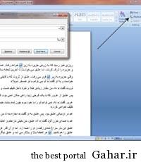 replac 200x200 1 جایگزین کردن یک کلمه به جای کلمه دیگر در word