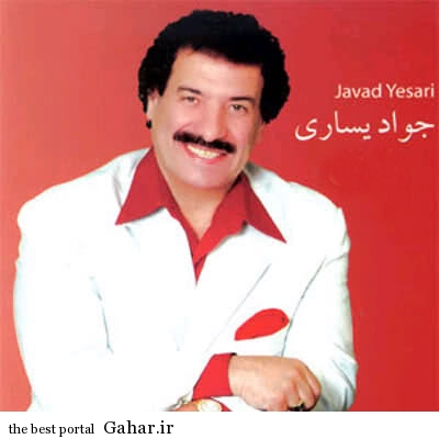 Javad جواد یساری : بعد مرگم مجوز می دهند