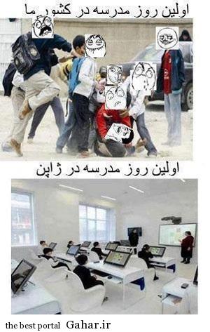 fu5625 ترول های خنده دار ویژه شروع مدارس