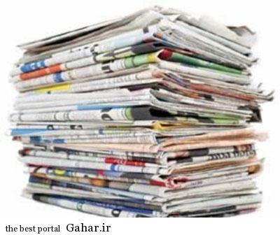 hou8216 مصارف روزنامه باطله