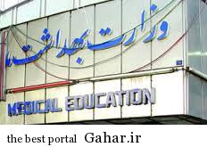 vezarat behdasht فوریت وزارت بهداشت برای آنفلوآنزا