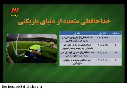 2681763 170 خلاصه برنامه نود دیشب 28 مهر 93