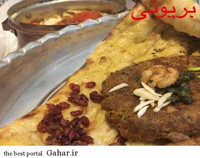 372336 166 طرز تهیه بریونی ، غذای سنتی ویژه اصفهان