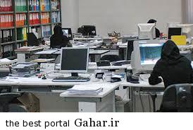 9307 8t1562 کارمندان بدحجاب حقوقشان کسر می شود