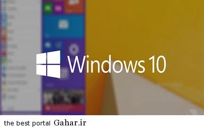 IMG11143737 ویژگی های مخصوص ویندوز 10