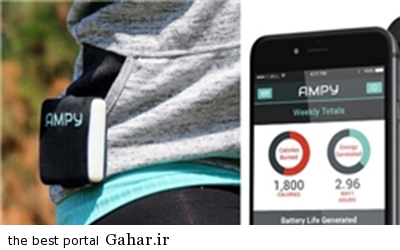 IMG20522609 شارژ موبایل با ورزش