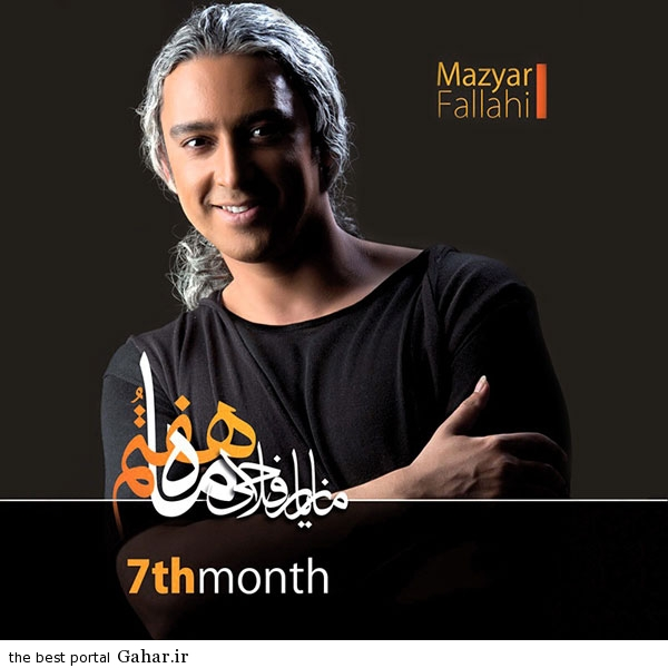 Mazyar Fallahi Mahe Haftom دانلود آلبوم مازیار فلاحی ماه هفتم