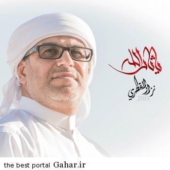 Nazar Qatari دانلود آلبوم جدید نزار القطری یا ثارالله