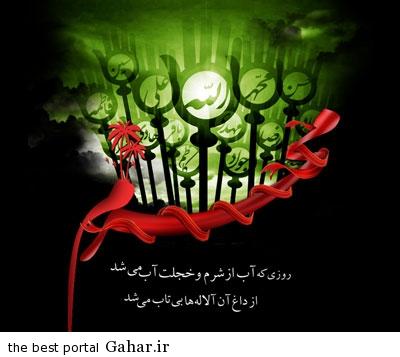 en5378 متن نوحه و مداحی محرم 93