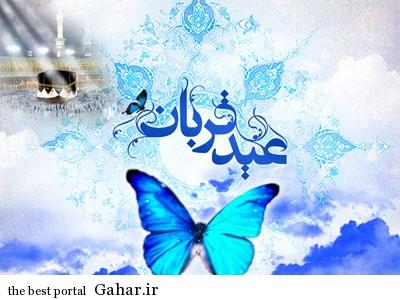 fu5729 اس ام اس جدید تبریک عید قربان