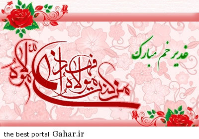 fu5796 اس ام اس تبریک عید غدیر خم 93