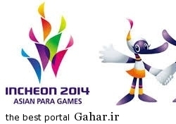 para asian ایران در بازیهای پارآسیایی چهارم شد + اسامی مدال آوران