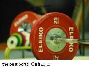 00031785 برنامه کامل وزنه برداران ایرانی در رقابت های وزنه برداری جهان