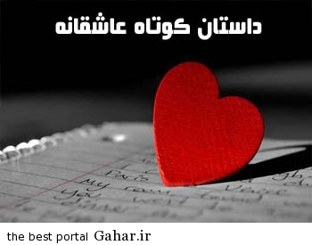 dastane kotah asheghane 92 داستان کوتاه عاشقانه و غمگین