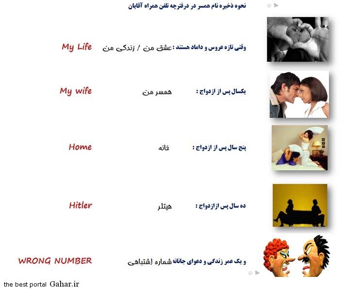 0.313177001282235266 irannaz com شکل های مختلف ذخیره نام همسر در گوشی موبایل