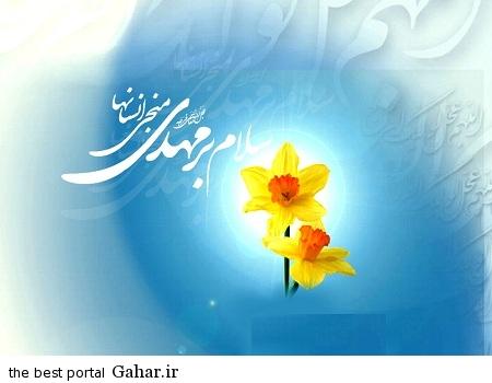 298194 989 داغ ترین اس ام اس های تبریک آغاز امامت امام زمان (عج)