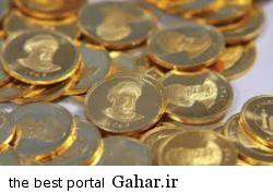 IMG13181398 299 قیمت سکه و طلا 16 آذر 93