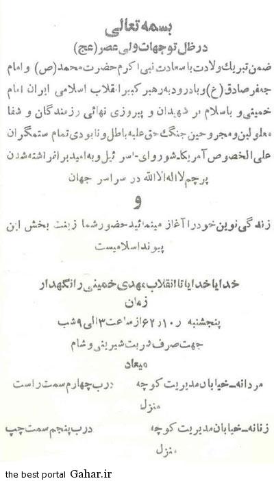 ع پروفایل عروسی برادر کارت دعوت عروسی در سال 1362 · جدید 97 -گهر