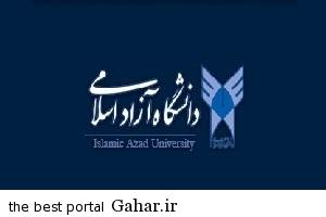 221685 افزایش حقوق اساتید دانشگاه آزاد