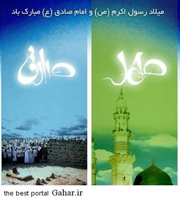 301221 324 اس ام اس تبریک ولادت حضرت محمد (ص) و امام صادق (ع)