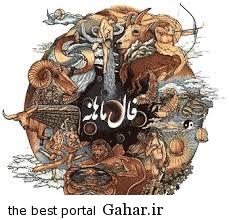 988 فال ماهانه بهمن 93
