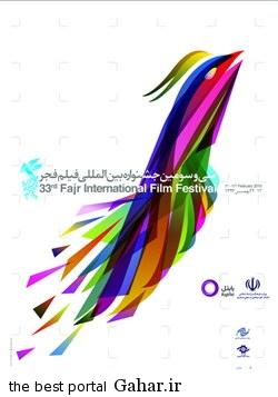 Poster33 نامزدهای سی و سومین جشنواره فیلم فجر