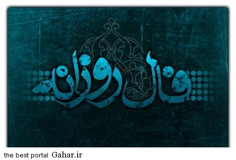 fall rozaneh7 فال روز 20 بهمن 1393 چه چیزی را برایتان رقم می زند؟