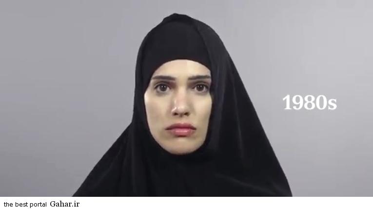 photos iranian girl 13 سیر تحول آرایش دختران در صد سال گذشته/عکس