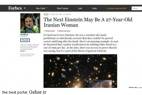 519b568383fa70f255faeec3d4d0f4b2 L زهرا حقانی ، انیشتین بعدی جهان خواهد شد! / عکس