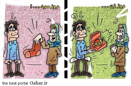 زن 4 کاریکاتور و تصاویر بامزه روز زن
