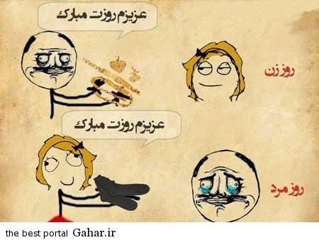زن 6 کاریکاتور و تصاویر بامزه روز زن