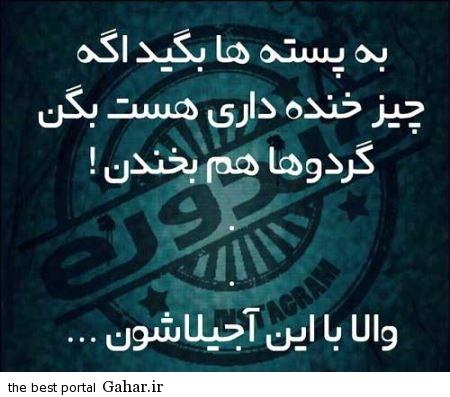 Photo posted by Iranian comic series topnaz com 1 جدیدترین عکس نوشته های طنز برای وایبر واتس اپ و لاین