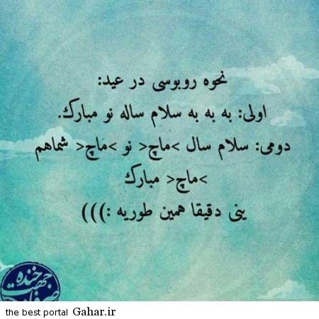 Photo posted by Iranian comic series topnaz com 10 جدیدترین عکس نوشته های طنز برای وایبر واتس اپ و لاین