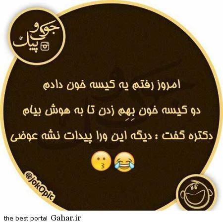 Photo posted by Iranian comic series topnaz com 4 جدیدترین عکس نوشته های طنز برای وایبر واتس اپ و لاین