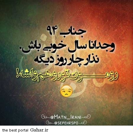 Photo posted by Iranian comic series topnaz com 5 جدیدترین عکس نوشته های طنز برای وایبر واتس اپ و لاین