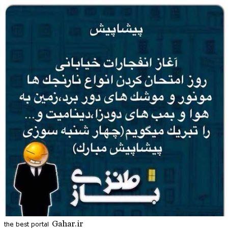 Photo posted by Iranian comic series topnaz com 6 جدیدترین عکس نوشته های طنز برای وایبر واتس اپ و لاین