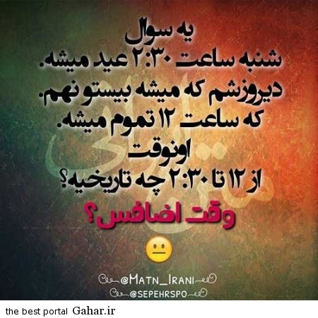 Photo posted by Iranian comic series topnaz com 9 جدیدترین عکس نوشته های طنز برای وایبر واتس اپ و لاین
