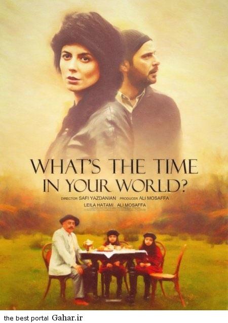 poster عکسی از پوستر فیلم «در دنیای تو ساعت چند است؟»