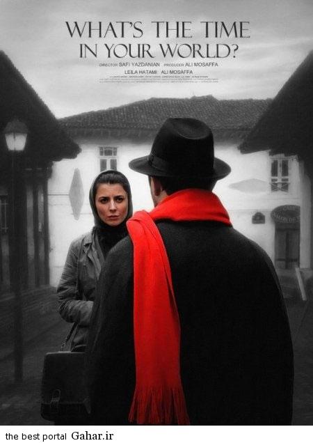 poster1 عکسی از پوستر فیلم «در دنیای تو ساعت چند است؟»