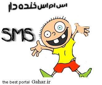 86300545 parsnaz ir جدیدترین استاتوس های خنده دار خرداد 94