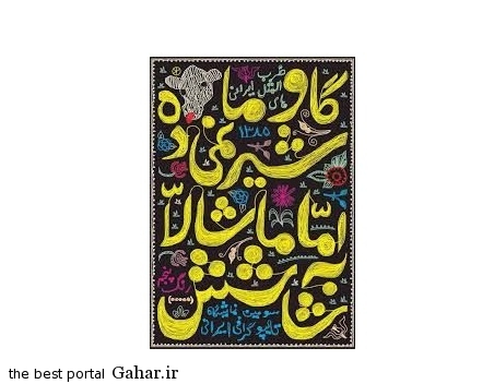 A controversial painting by an artist in the gallery photos irannaz com 2 نوشته خنده دار و عجیب هنرمند ایرانی در گالری نقاشی