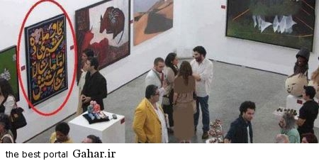 A controversial painting by an artist in the gallery photos irannaz com نوشته خنده دار و عجیب هنرمند ایرانی در گالری نقاشی